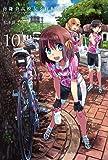 南鎌倉高校女子自転車部10 (BLADE COMICS)