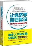 让经济学回归常识