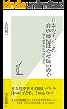 日本の子どもの自尊感情はなぜ低いのか~児童精神科医の現場報告~ (光文社新書)