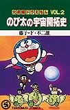 大長編ドラえもん2 のび太の宇宙開拓史 (てんとう虫コミックス)