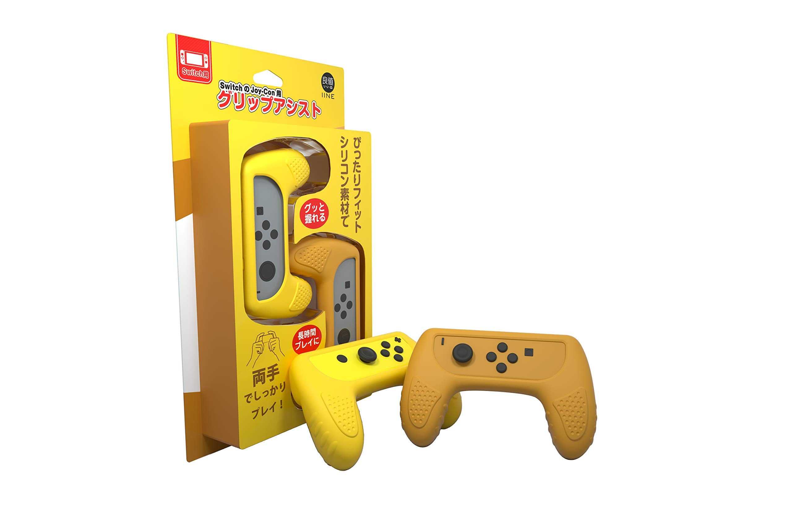 IINE Joy-Con Hand Grips for Nintendo Switch Silicone Case, Yellow and Brown color 2 Pack by IINE