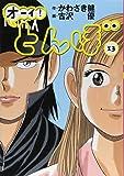 オーイ!とんぼ (13) (ゴルフダイジェストコミックス)