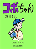 コボちゃん 2017年4月 (読売ebooks)