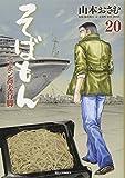 そばもん ニッポン蕎麦行脚 20 (ビッグコミックス)