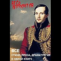 Весь Лермонтов в одной книге (Russian Edition)