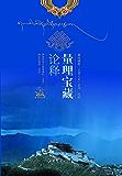 量理宝藏论释(上下册)精装 (藏传佛教5部大论系列)