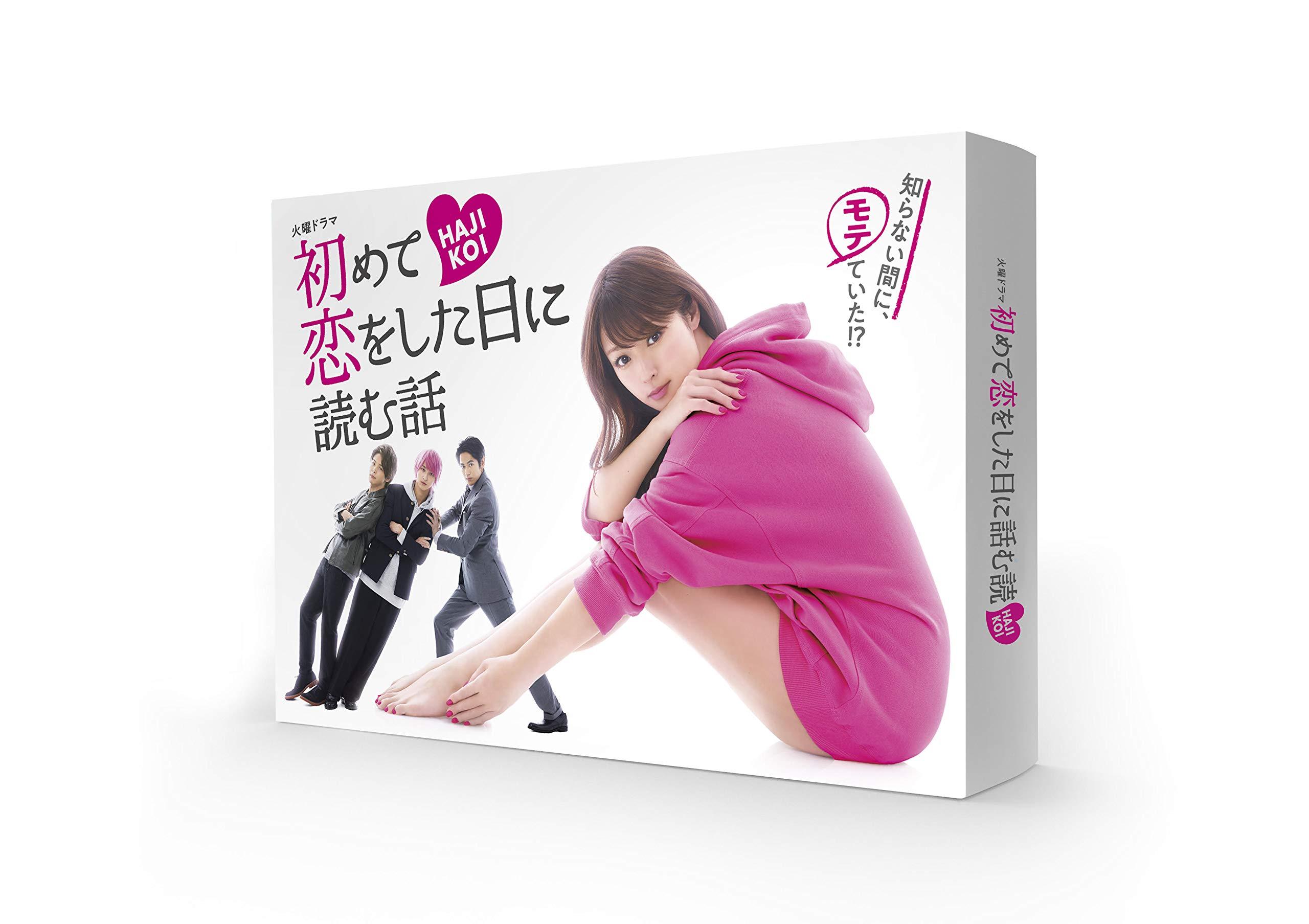 【早期購入特典あり】初めて恋をした日に読む話 DVD-BOX(ポストカード4枚セット付)