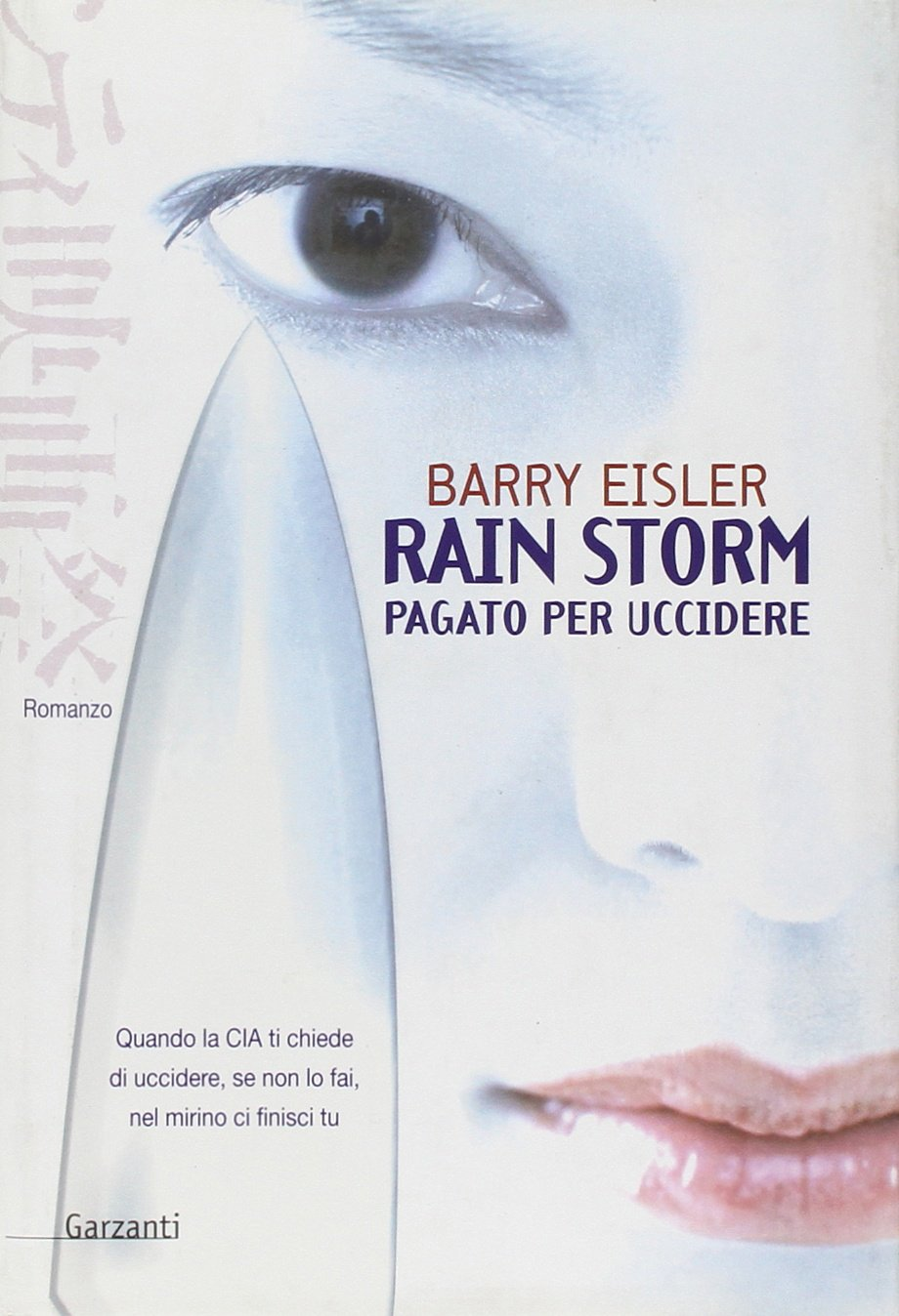 BARRY EISLER RAIN FALL PDF