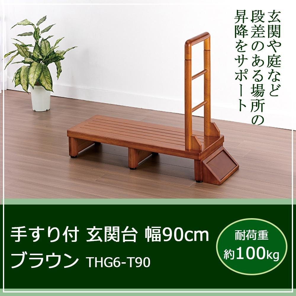 手すり付 玄関台 幅90cm ブラウン THG6-T90 B077Q51CTX