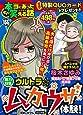ちび本当にあった笑える話(166) (ぶんか社コミックス)