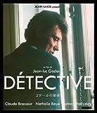 ゴダールの探偵 [Blu-ray]