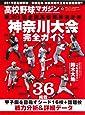 高校野球マガジン vol.12 第101回全国高校野球選手権 神奈川大会完全ガイド (週刊ベースボール2019年6月15日号増刊)