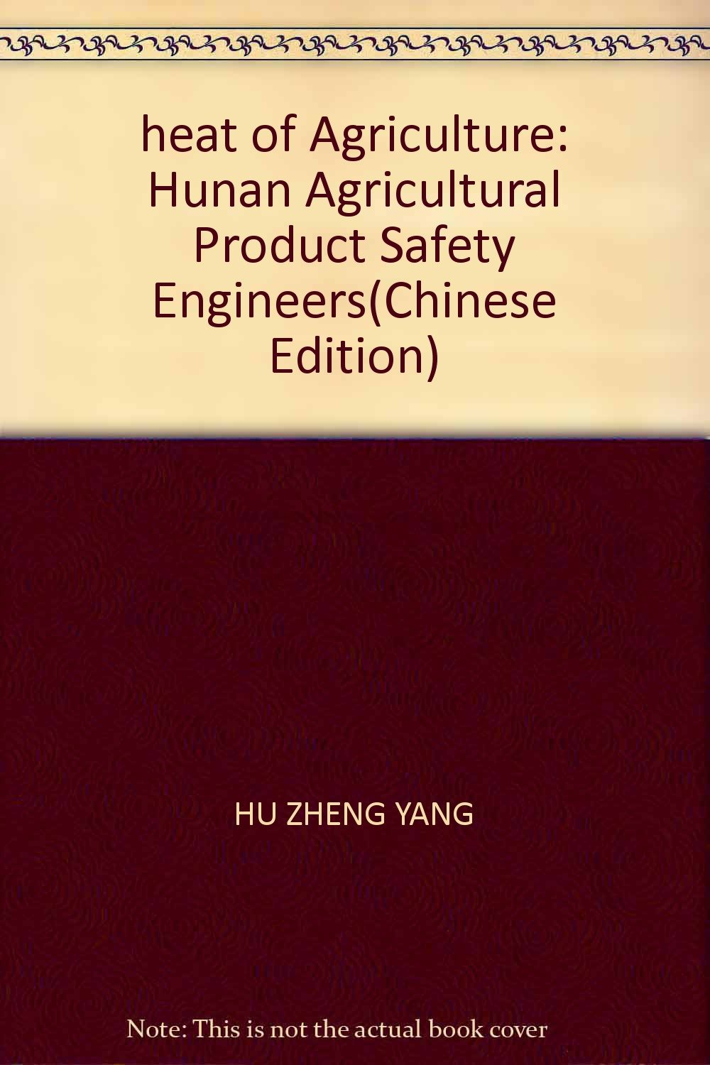 Download heat of Agriculture: Hunan Agricultural Product Safety Engineers(Chinese Edition) pdf