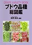 ブドウ品種総図鑑