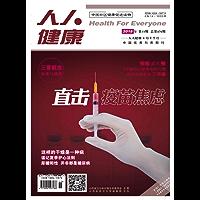 人人健康 月刊 2018年08期