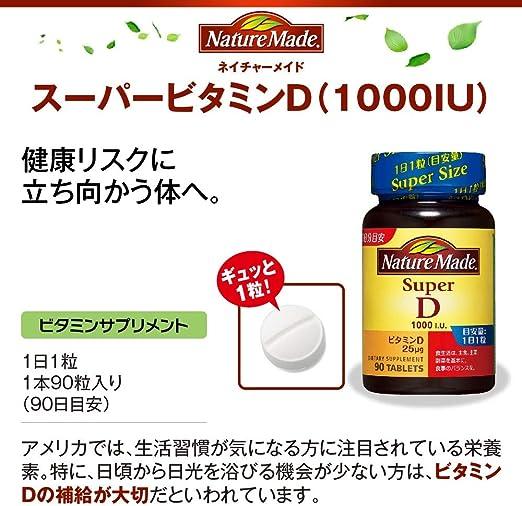ビタミン d 必要 量