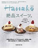 Hanako特別編集 絶品スイーツ。 (マガジンハウスムック)