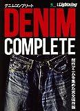 別冊Lightning DENIM COMPLETE デニムコンプリート (エイムック 4144 別冊Lightning vol. 185)