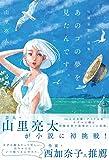 山里亮太短編妄想小説集「あのコの夢を見たんです。」 (B.L.T.MOOK 35号)