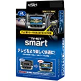 データシステム(Datasystem)テレビキット(スマートタイプ) UTV412S