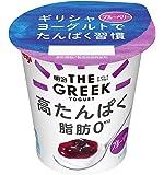 【クール便】☆ 明治 THE GREEK YOGURT ブルーベリー 100g×12個 (ギリシャヨーグルト)