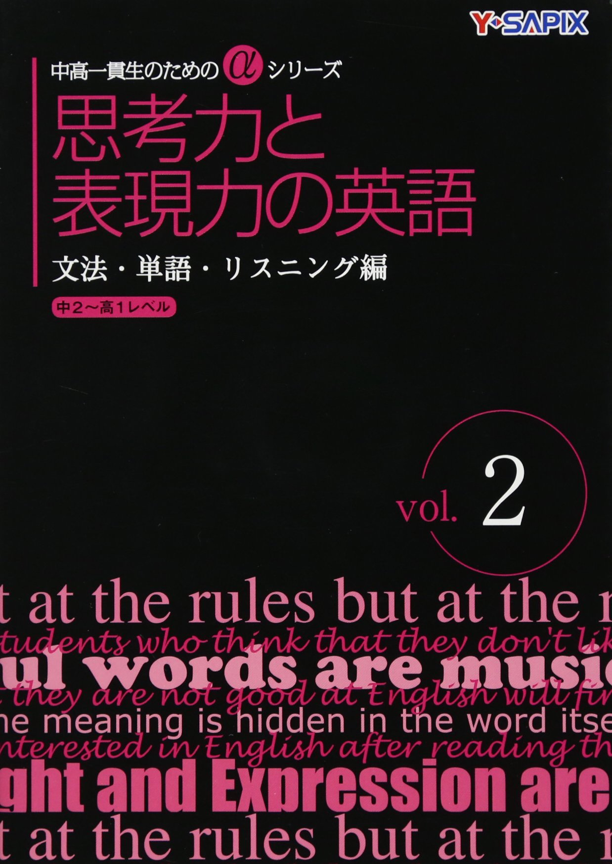 Shikōryoku to hyōgenryoku no eigo : bunpō tango risuninguhen 2 pdf