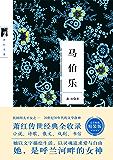 马伯乐/萧红作品 (萧红作品集)