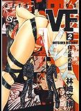 VF-アウトサイダーヒストリー- 2 (ジェッツコミックス)