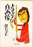 さまざまな自画像―エッセイ集4 (1982年) (中公文庫)