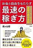 お金と自由をもたらす最速の稼ぎ方: ゼロから1年で1億円儲ける逆説の成功法則