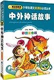 小学生语文新课标必读丛书:中外神话故事(彩图注音版)