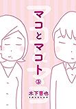 マコとマコト 分冊版(3)