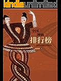 中国神仙排行榜