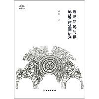 唐与回鹘时期龟兹石窟壁画研究