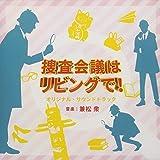 NHKプレミアムドラマ「捜査会議はリビングで! 」オリジナル・サウンドトラック