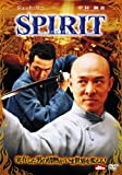 SPIRIT〈スピリット〉 [DVD]