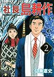 社長 島耕作(2) (モーニングコミックス)