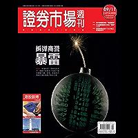 证券市场周刊 周刊 2019年06期