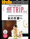 OZ TRIP (オズトリップ) 2019年 10月号 [雑誌] (OZmagazine)