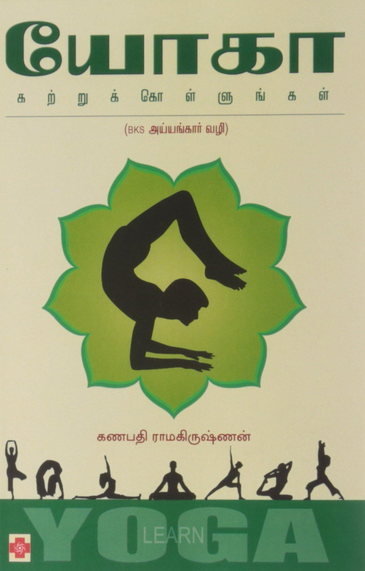 Yoga Katrukkollungal Tamil Edition Ramakrishnan Ganapathy 9788183686129 Amazon Com Books