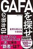 10年後のGAFAを探せ 世界を変える100社