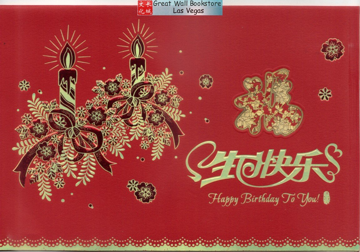 Amazon Chinese Birthday Cards With Envelopes W Characters Happy