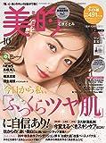 美的 ライト版 2019年 10 月号 [雑誌]: 美的(BITEKI) 増刊