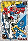 カラー完全版 ふしぎな少年 (復刻名作漫画シリーズ)