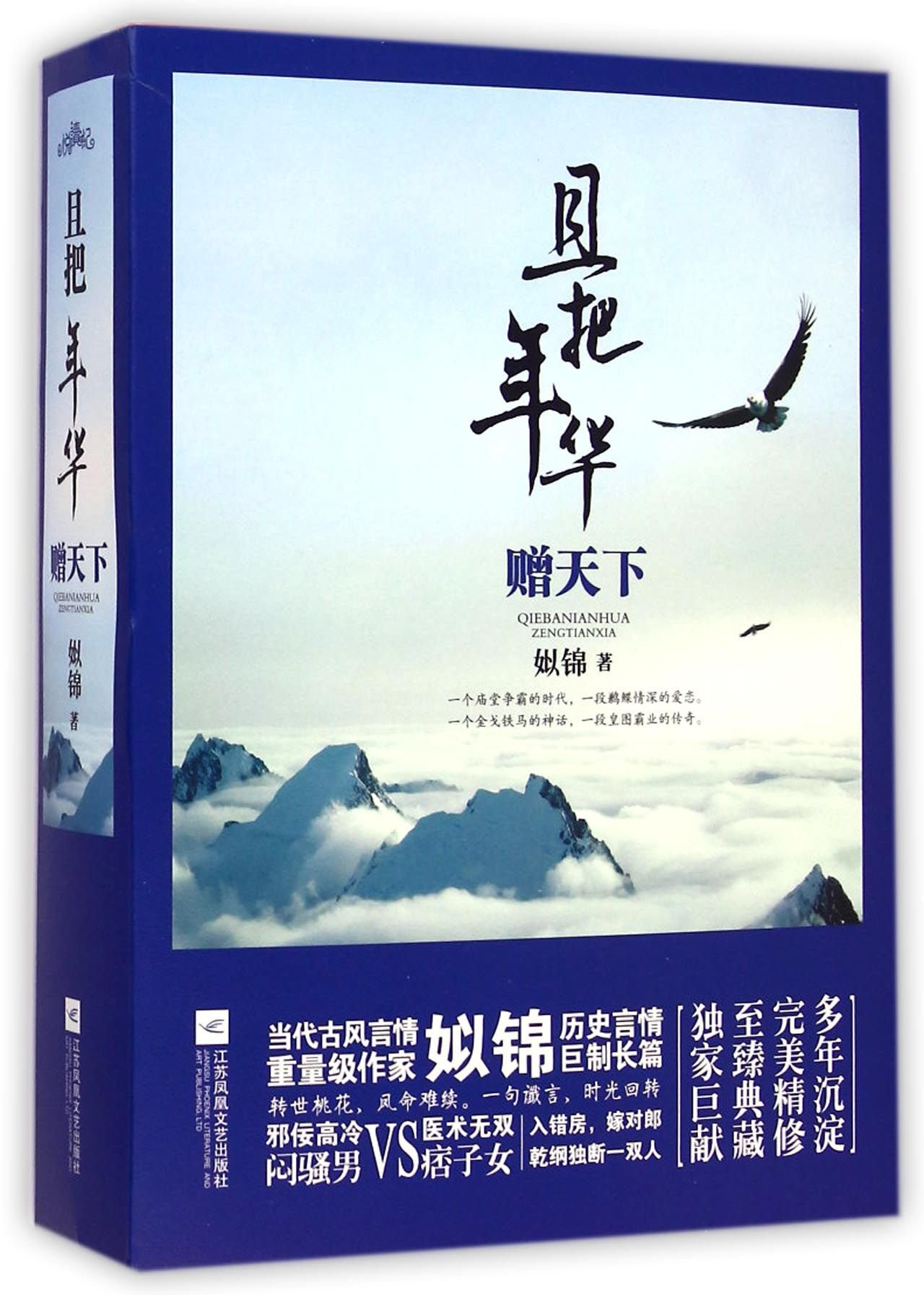 Download Love and the gift of the world (in the lower volumes attached to the suit poster Q diagram)(Chinese Edition) PDF