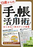 13歳からの 手帳活用術 はじめる!実力アップ習慣 (コツがわかる本!ジュニアシリーズ)