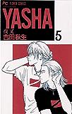 YASHA―夜叉―(5) (フラワーコミックス)