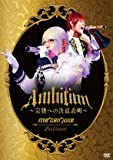 me can juke 2nd Concert「Ambition ~完熟への決意表明~」(WIT-ME盤) [DVD]