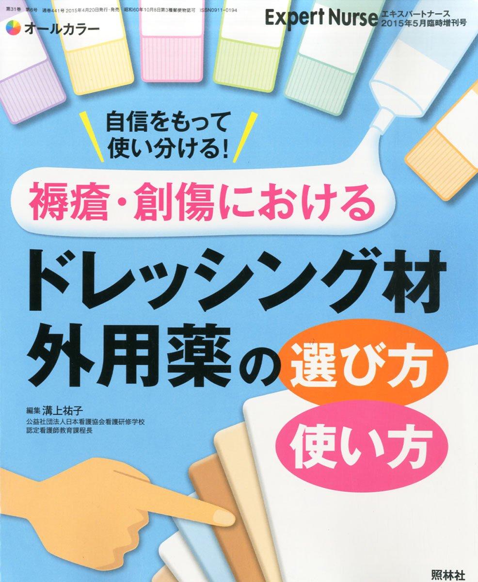 エキスパートナース 2015年5月 臨時増刊号│表紙