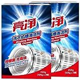 Limn亮净 洗衣机槽清洁剂250gX2 清洁除垢剂清洗剂